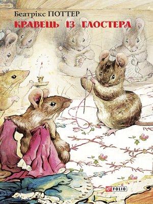 cover image of Кравець із Глостера