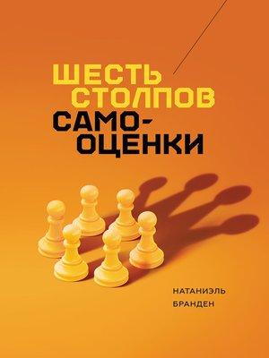 cover image of Шесть столпов самооценки