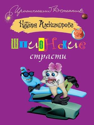 cover image of Шпионские страсти
