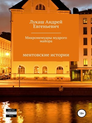 cover image of Микромемуары мудрого майора