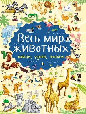 cover image of Весь мир животных