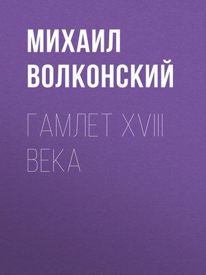 cover image of Гамлет XVIII века
