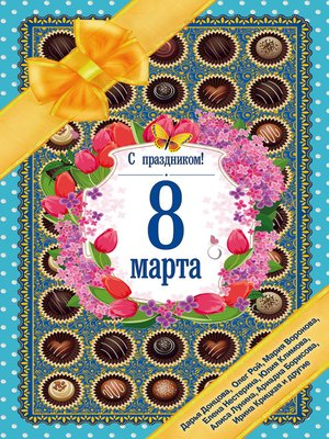 cover image of С праздником! 8Марта. Рассказы о любви
