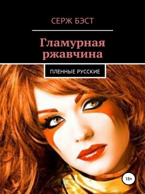 cover image of Гламурная ржавчина