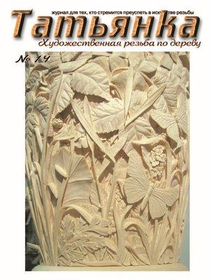 cover image of Татьянка. Художественная резьба по дереву. № 14