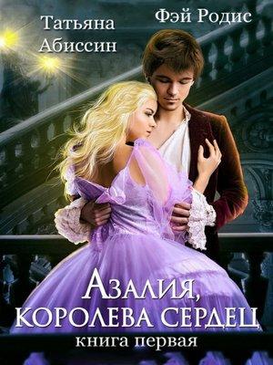 cover image of Азалия, королева сердец. Книга 1