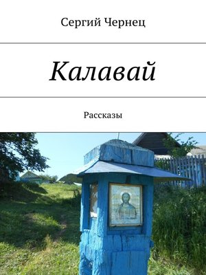 cover image of Калавай