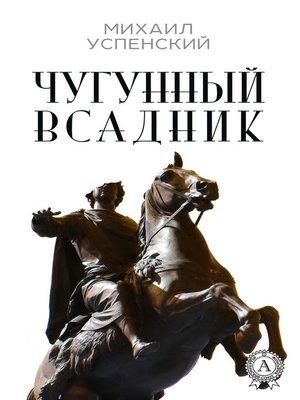 cover image of Чугунный всадник