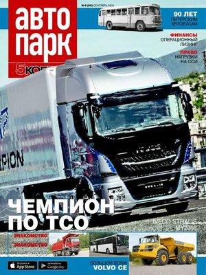 cover image of Автопарк – 5 Колесо 06-2016