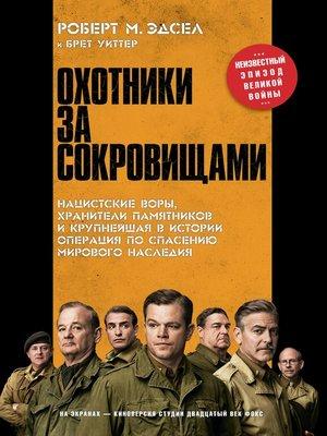 cover image of Охотники за сокровищами. Нацистские воры, хранители памятников и крупнейшая в истории операция по спасению мирового наследия