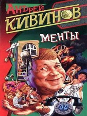 cover image of Клюква в шоколаде