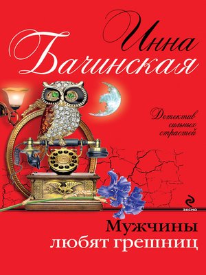 cover image of Мужчины любят грешниц