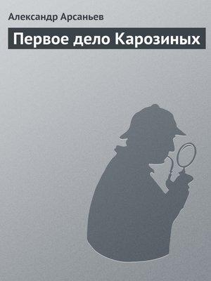 cover image of Первое дело Карозиных