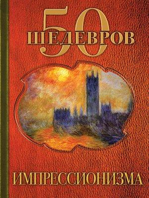 cover image of 50 шедевров импрессионизма