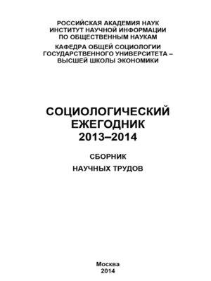 cover image of Социологический ежегодник 2013-2014