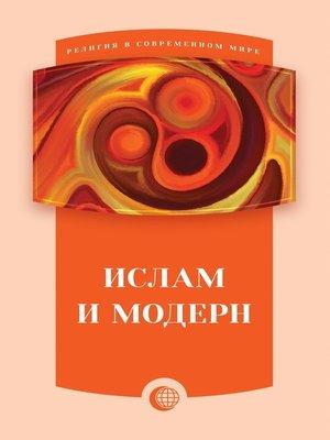 cover image of Ислам и модерн