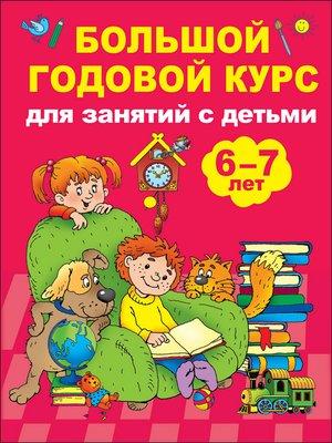cover image of Большой годовой курс для занятий с детьми 6-7 лет