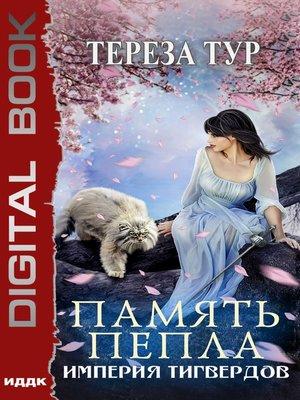cover image of Империя Тигвердов. Память пепла
