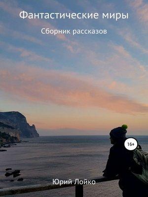 cover image of Фантастические миры. Сборник рассказов