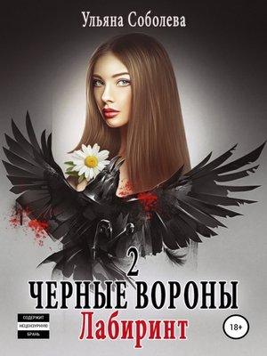 cover image of Черные вороны 2. Лабиринт
