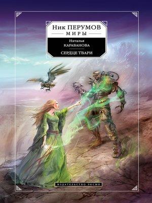 cover image of Сердце твари