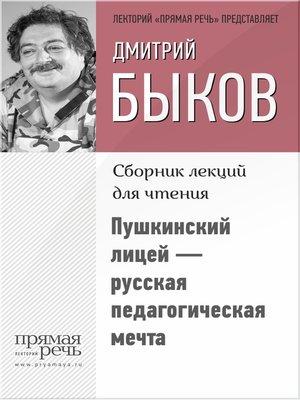 cover image of Пушкинский лицей – русская педагогическая мечта