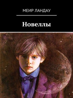 cover image of Новеллы