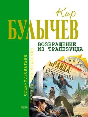 cover image of Возвращение из Трапезунда