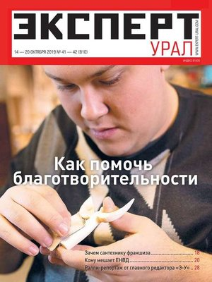 cover image of Эксперт Урал 41-42-2019
