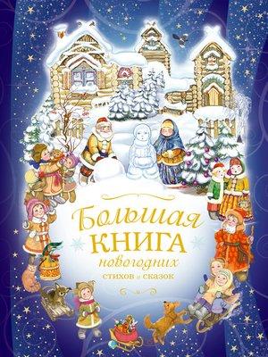 cover image of Большая книга новогодних стихов и сказок