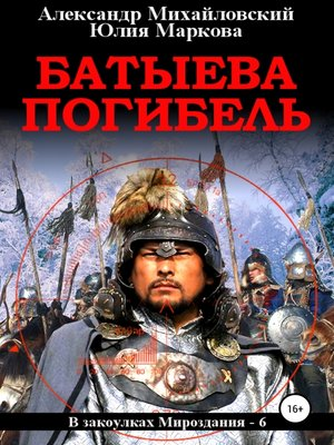 cover image of Батыева погибель