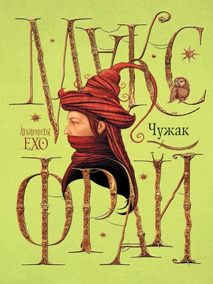 cover image of Чужак