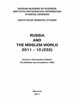 cover image of Russia and the Moslem World № 10 / 2011