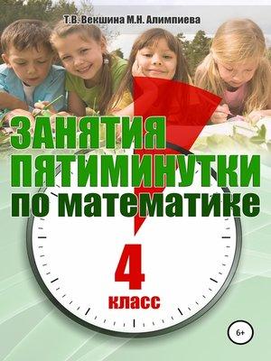 cover image of Занятия-пятиминутки по математике. 4класс