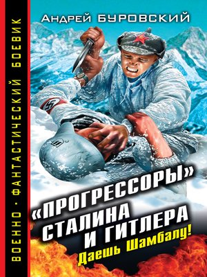 cover image of «Прогрессоры» Сталина и Гитлера. Даешь Шамбалу!