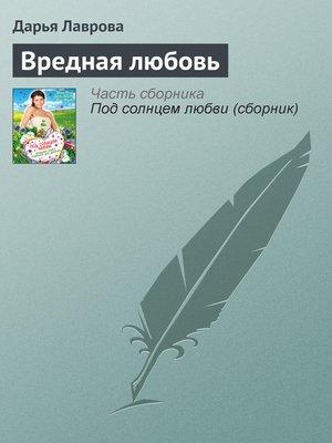 cover image of Вредная любовь