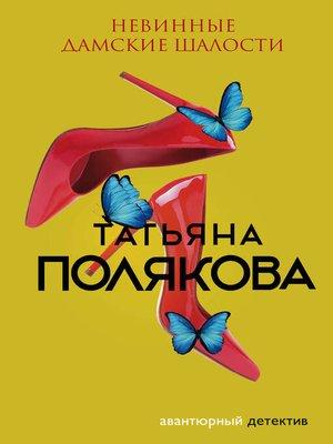 cover image of Невинные дамские шалости