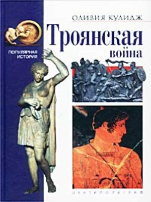 cover image of Троянская война