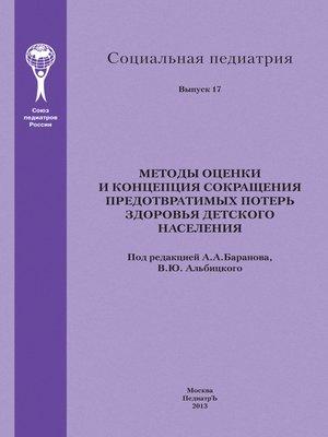 cover image of Методы оценки и концепция сокращения предотвратимых потерь здоровья детского населения