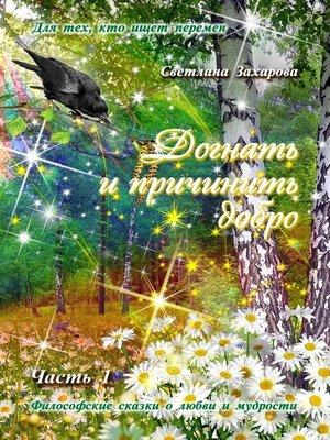 cover image of Догнать ипричинить добро. Часть1