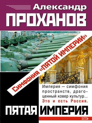 cover image of Симфония «Пятой Империи»