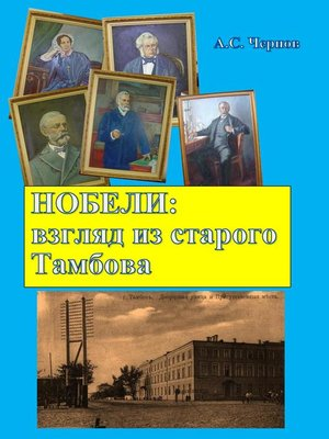 cover image of Нобели