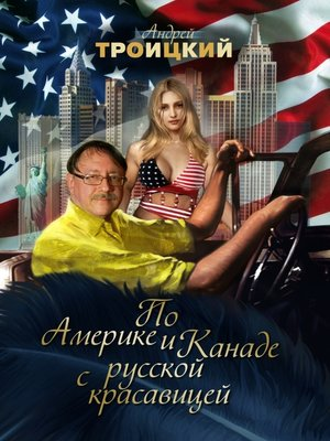 cover image of По Америке и Канаде с русской красавицей