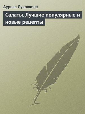 cover image of Салаты. Лучшие популярные и новые рецепты