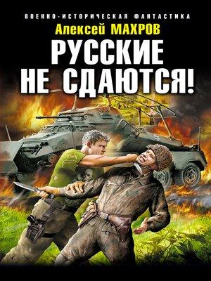 cover image of Русские не сдаются!