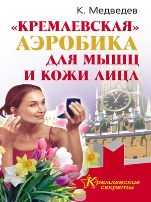 cover image of «Кремлевская» аэробика для мышц и кожи лица
