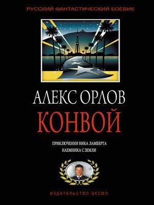 cover image of Конвой
