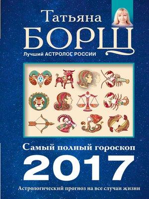 cover image of Астрологический прогноз на все случаи жизни. Самый полный гороскоп на 2017 год