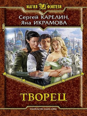 cover image of Творец