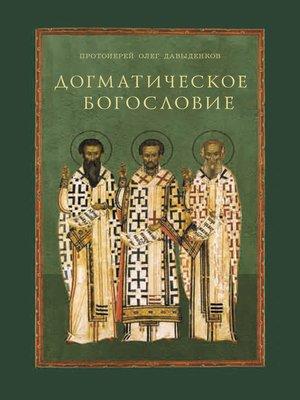 cover image of Догматическое богословие
